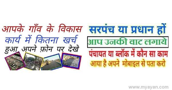 Panchayat Development Plan Report
